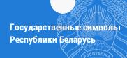 Государственные символы Республики Беларусь