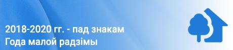 2018-2020 гг. - пад знакам Года малой радзімы