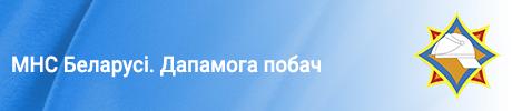 МНС Беларусі. Дапамога побач