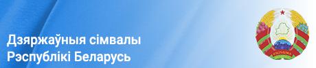 Дзяржаўныя сімвалы Рэспублікі Беларусь