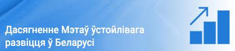 Дасягненне Мэтаў ўстойлівага развіцця ў Беларусі