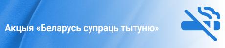 Беларусь супраць тытуню