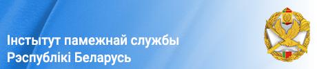 Інстытут памежнай службы Рэспублікі Беларусь