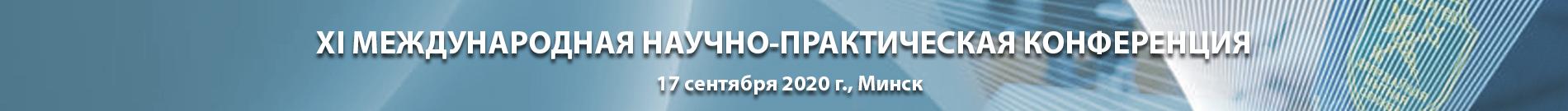 XI Международная научно-практическая конференция