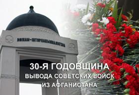 30-Я ГОДОВЩИНА ВЫВОДА СОВЕТСКИХ ВОЙСК ИЗ АФГАНИСТАНА