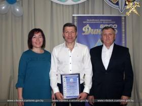 Сотрудники Витебской таможни приняли участие в торжественных мероприятиях, посвященных 95-летию Белорусского физкультурно-спортивного общества «Динамо»