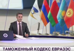 Александр Лукашенко получил первый экземпляр Таможенного кодекса ЕАЭС