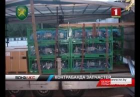 Крупную партию запчастей пытались ввезти через белорусско польскую границу