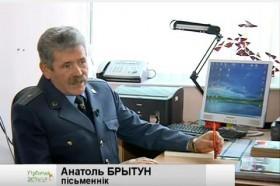 Таможенник-писатель Анатолий Бритун