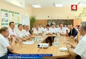 """25-летие таможенного поста """"Малорита"""""""