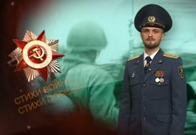 Телепроект «Телерадиокомпании «Могилев» «Стихи войны. Стихи победы»