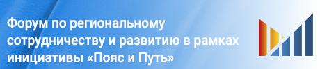Форум по региональному сотрудничеству и развитию в рамках инициативы «Пояс и Путь»