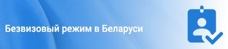 Безвизовый режим в Беларуси