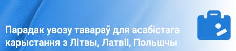 Парадак увозу тавараў для асабістага карыстання з Літвы, Латвіі, Польшчы