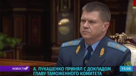 Александр Лукашенко принял с докладом главу Таможенного комитета